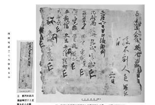 徐畅读《中国古代乡里制度研究》|百里不同制