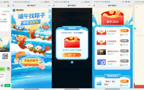 """微信关注""""建信基金""""->回复""""找粽子""""->推文进入->根"""