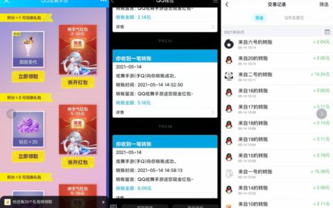 QQ炫舞手游领2~10元红包