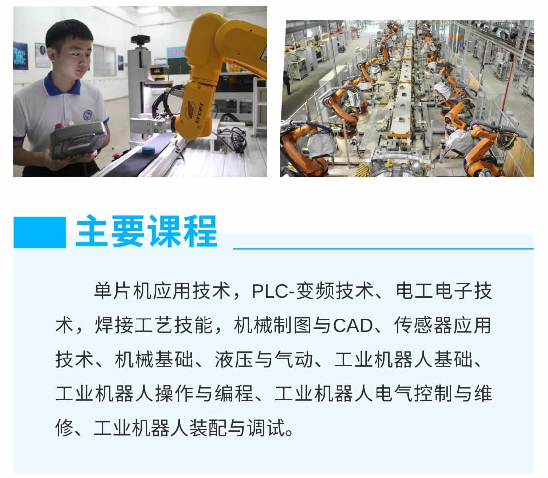 工业机器人应用与维护(初中起点三年制)-1_r2_c1.jpg