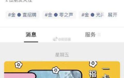 南京地区,试试公众号兑换礼品,操作步骤如下1、关注