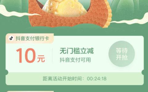 【抖音】app搜【潘长江】直播间20/21/22点 10元银行卡