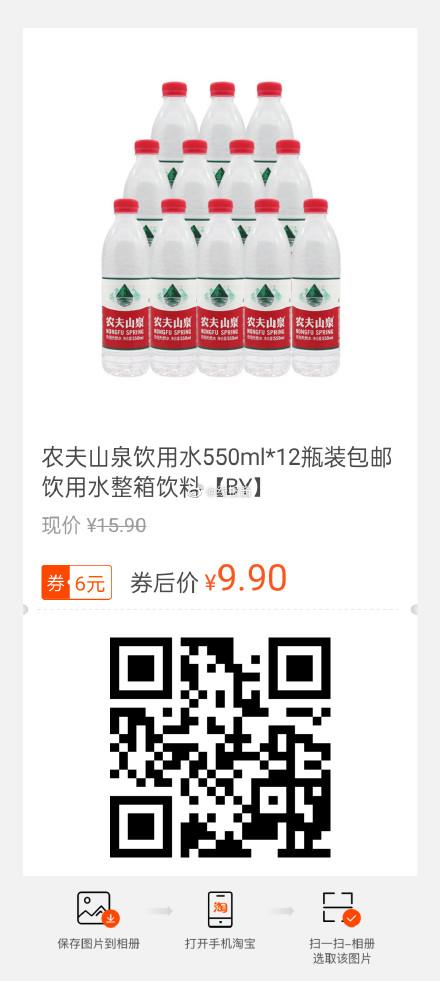 百亿补贴,农夫山泉12瓶,9.9