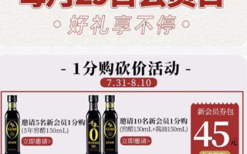 【千禾】店铺会员中心 有拉5人入会窖醋150ml【0.01】