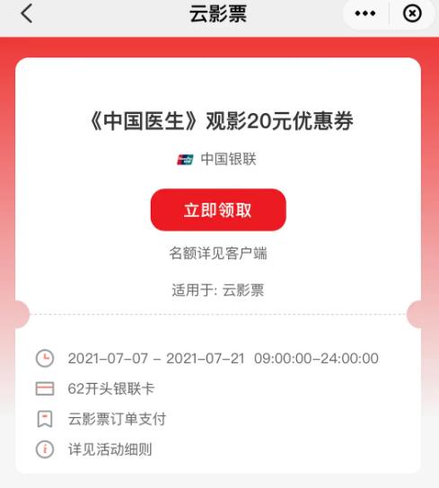云闪付,中国医生20元优惠卷
