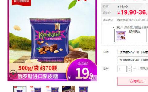 俄罗斯进口紫皮糖500g【9.9】KDV俄罗斯进口紫皮糖kpok