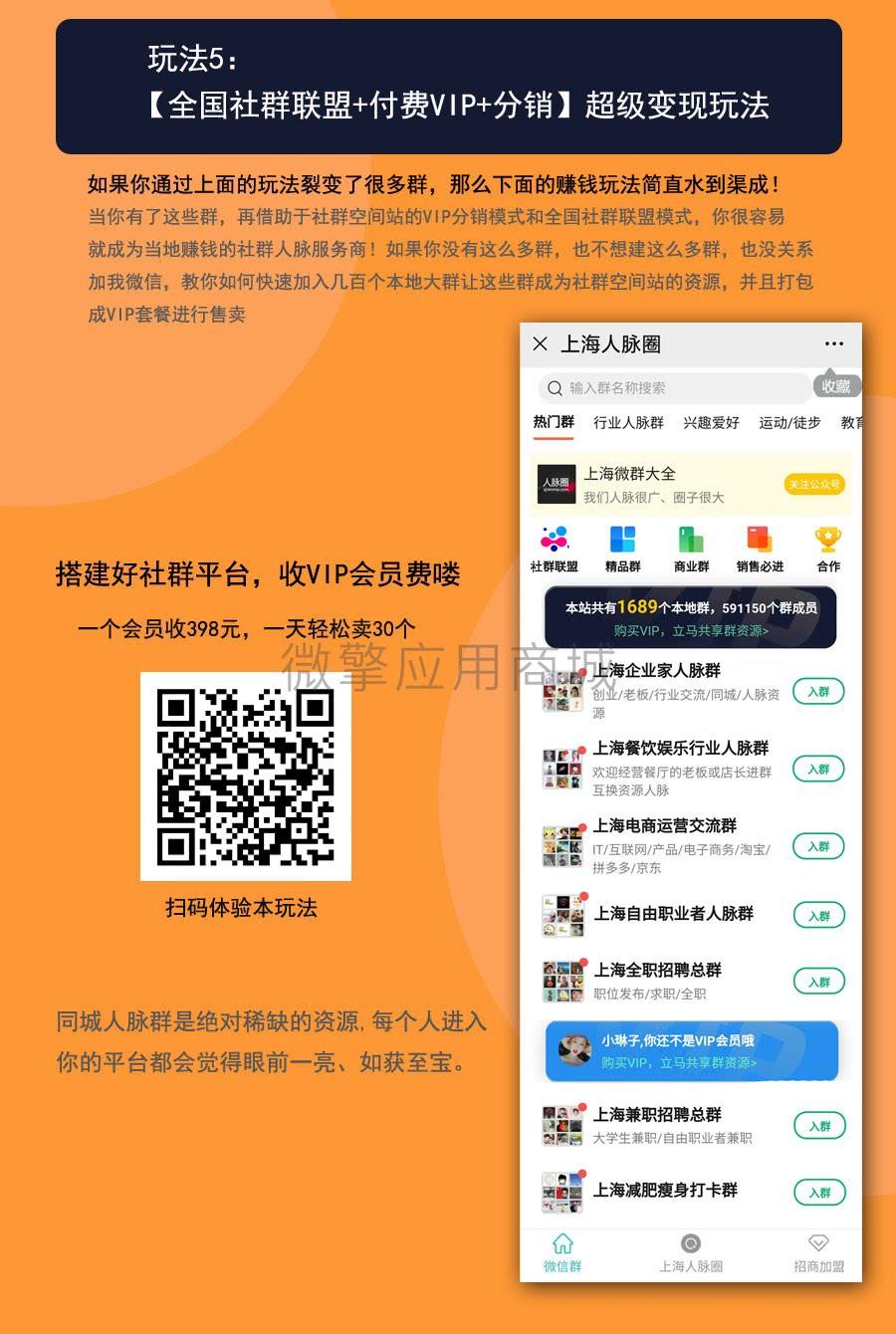 【公众号应用】社群空间站V3.5.2微信群应用系统,后台增加一处备注 公众号应用 第10张