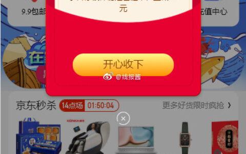 小程序 京东购物,首页停留几秒,弹红包