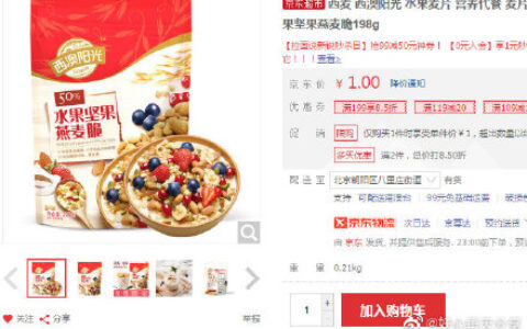 【京东】 西麦 50%水果坚果燕麦脆198g【1】西麦 西澳