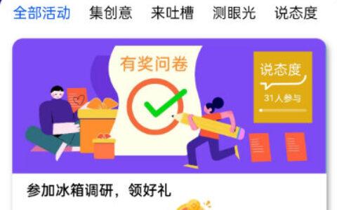 手淘搜【有奖问答】反馈有一个冰箱的问卷完成有10猫超