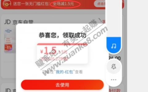 微信京东1.5元小毛红包无门槛