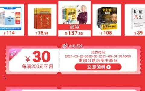 京东618图书超级品类日,领券防身