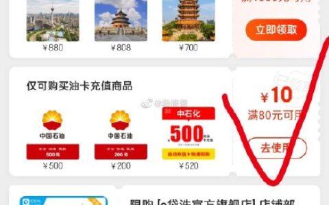 【加油优惠】京东APP–领券中心–生活服务,可领80-10