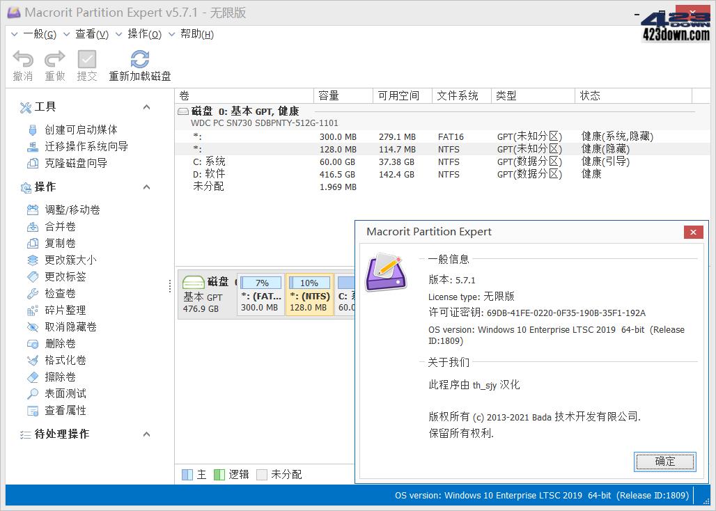 Macrorit分区专家 v5.7.1.0 汉化注册版单文件
