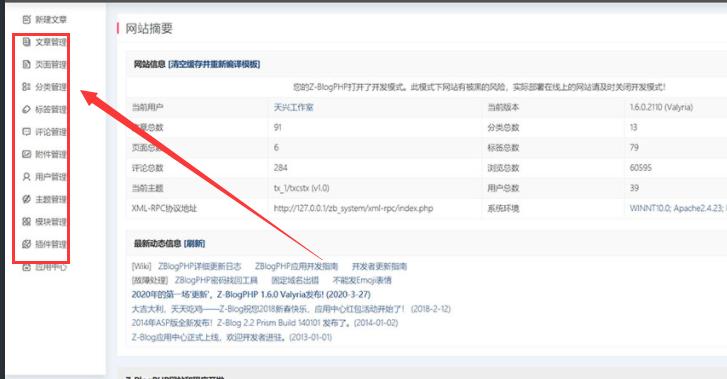 Z-Blog后台优化插件/自定义配色+手机端自适应-第1张图片-爱Q粉丝网