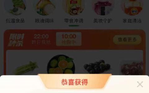 支付宝app搜【十荟团】小程序又有领5号的1元券了