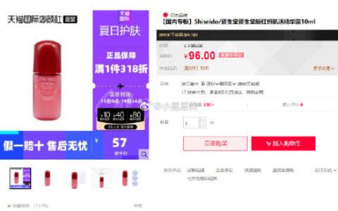 【国内专柜】Shiseido/资生堂资生堂新红妍肌活精华露1