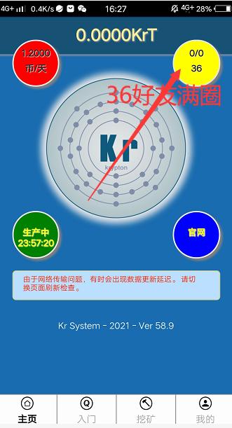 KrSys手机挖矿,当前每天0成本挖取1.2个KrT,推广算力加成,未来上所,内转!