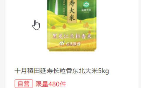 20点秒杀限量480 29.9+运费卷 十月稻田 延寿长粒香米