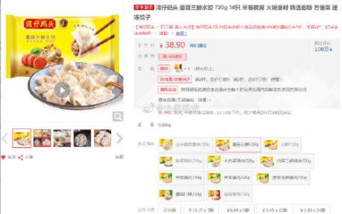 湾仔码头 菌菇三鲜水饺 720g 36只,买2件湾仔码头 菌