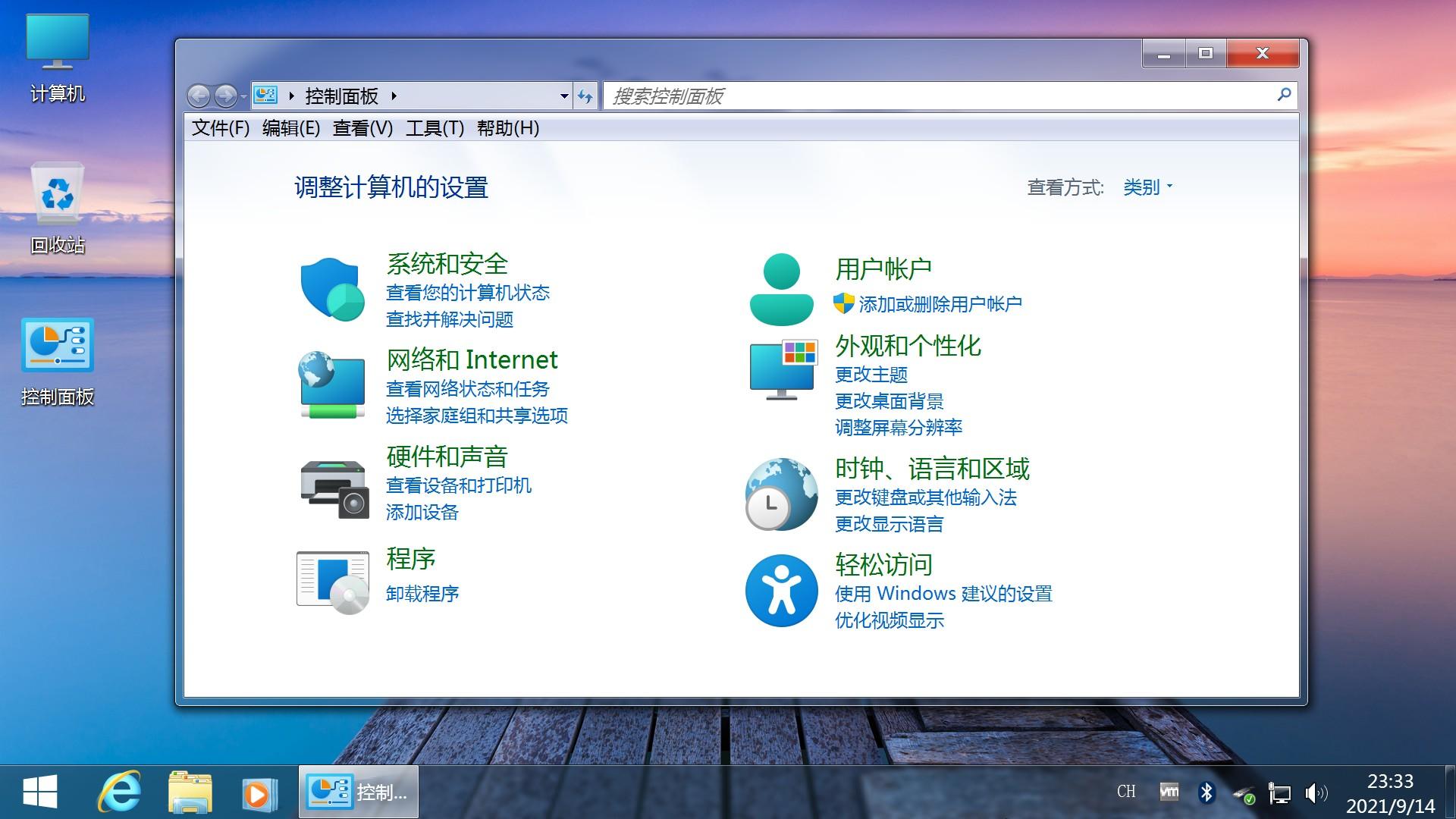 不忘初心 Windows 7 旗舰版21年09月精简版 7