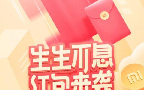 【小米】试试红包雨,不是小米手机也能参加