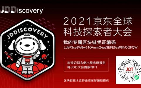 JDDiscovery:京东的NFT,限量发行,截止11月22日,可收藏、可流转。