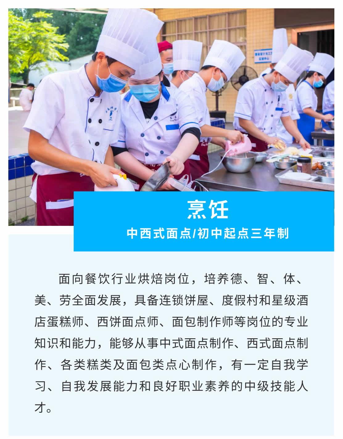 烹饪(中西式面点_初中起点三年制)-1_r1_c1.jpg