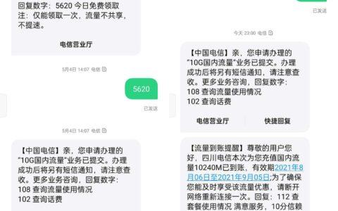 电信部分地区领10g流量->亲测四川地区有效!