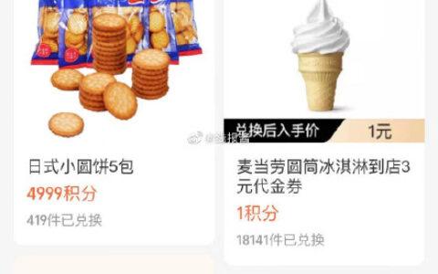 支付宝app-我的-支付宝会员-甄选美食,可以用1积分兑