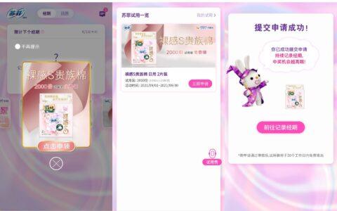 """【申领1包苏菲姨妈巾资格】微信小程序搜索""""苏菲姨妈"""
