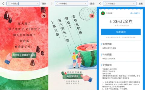 支付宝App搜索【一块吃瓜】3次抽奖1元吃西瓜券,非必