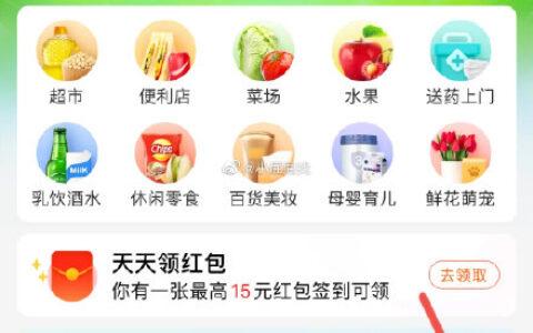饿了么App 天猫超市买100付20App-超市便利,右悬浮窗