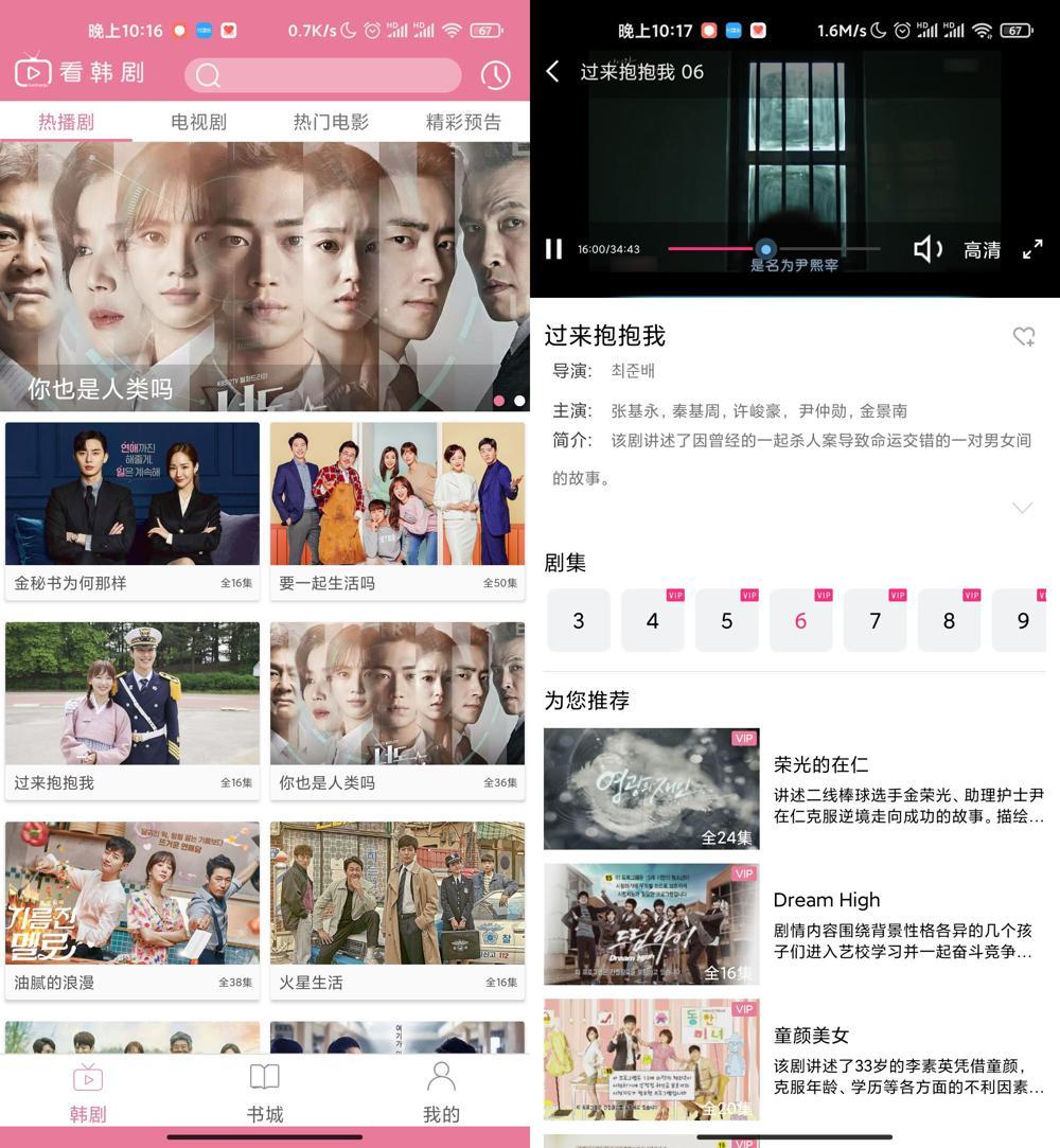 安卓看韩剧v1.0.8.5绿化版