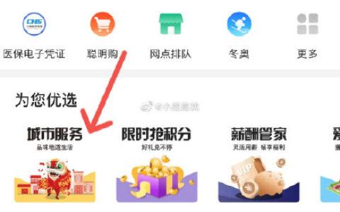广东地区除深圳中国银行APP 生活-城市服务-最高津贴10