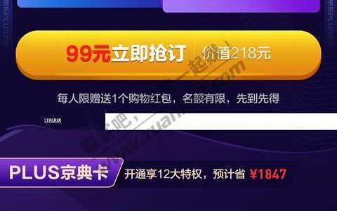 79元续费京东PLUS-可用手机话费