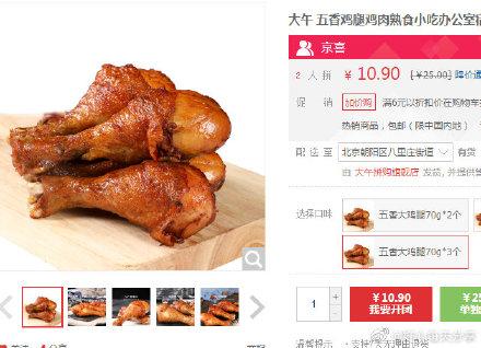 【京东】拼团补贴款大午 五香大鸡腿70g*3个【9.9包邮