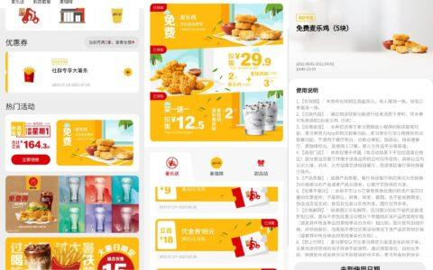 """新一期!免费吃麦乐鸡块*5->微信小程序搜索""""麦当劳小"""