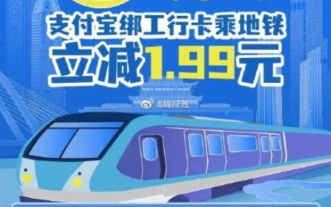 南京地区,周五周六周日,支付宝绑定工行卡刷地铁有立