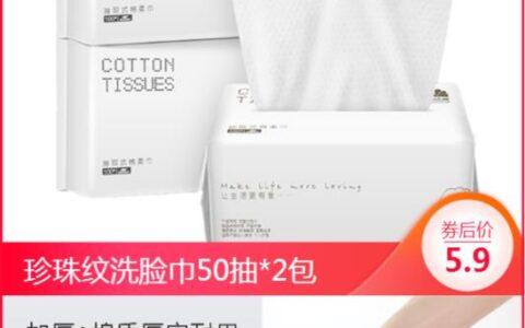 洗脸巾清晨捡漏撸!5.9=【邦洁雅】珍珠纹洗脸巾50抽*