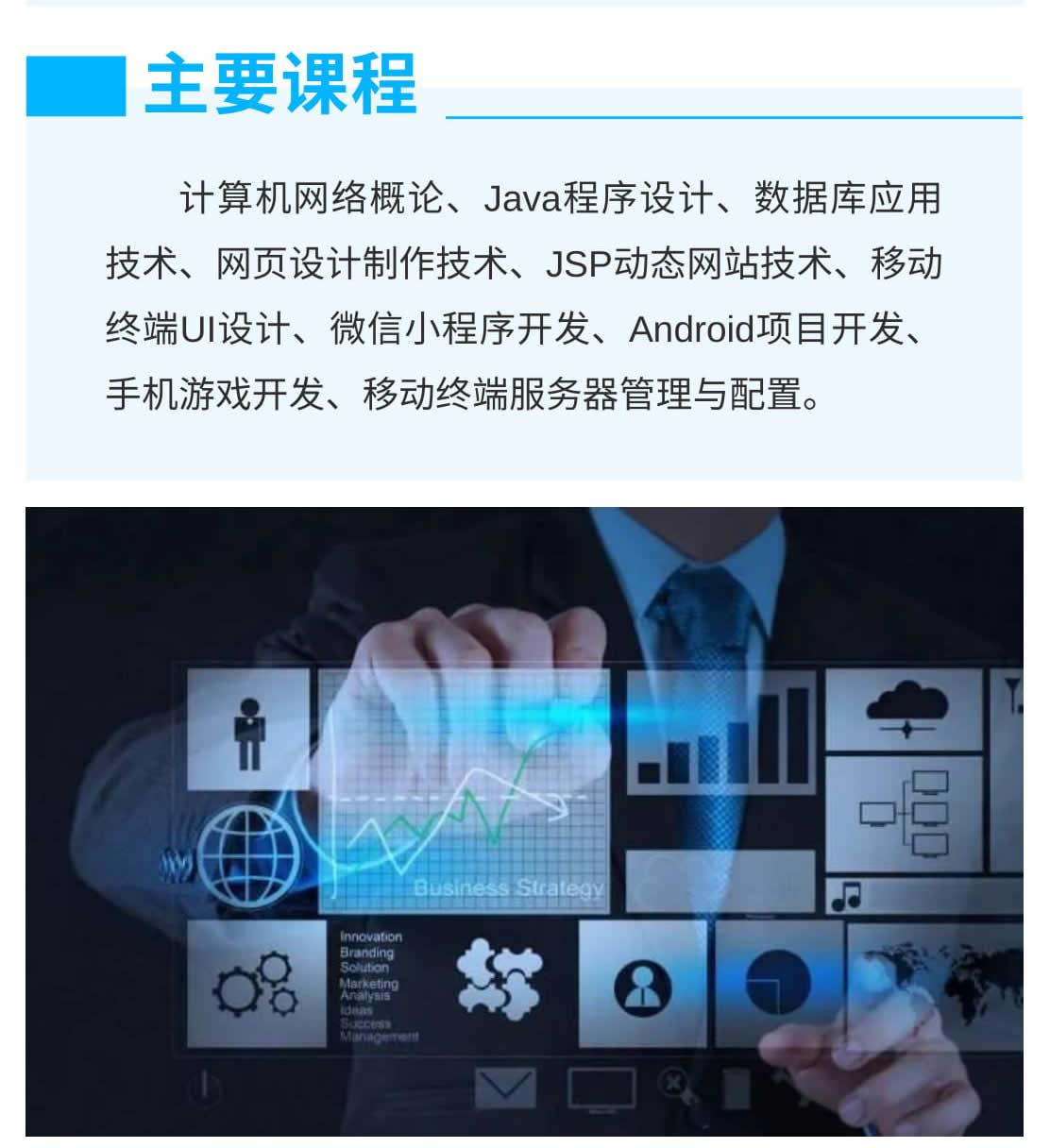 移动互联网应用技术(高中起点三年制)-1_r2_c1.jpg