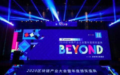 超越自我,进无止境 | BEYOND-2020区块链产业大会暨年度颁奖盛典圆满落幕