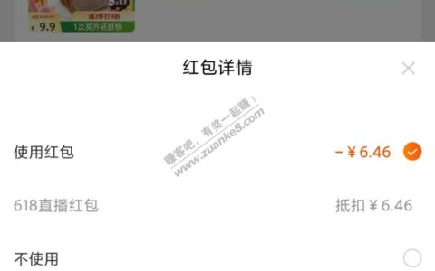 淘宝app天猫超市黑麦谷物吐司面包400g,看人品几乎不要钱。