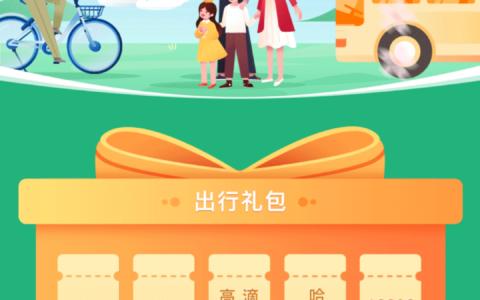 支付宝领取踏春出行礼包【限广州】