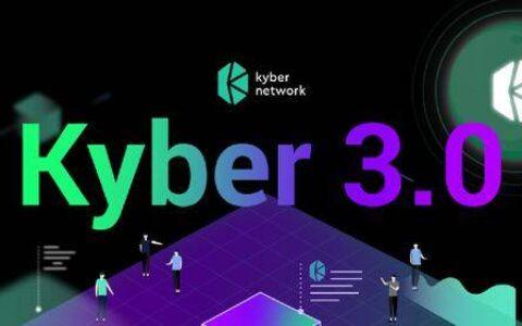 引介 | Kyber 3.0:架构改进、动态做市商和 KNC 迁移提案
