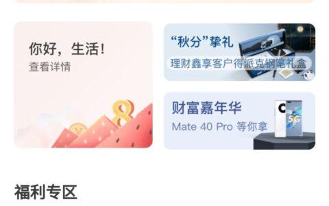 南京银行25买50肯德基券