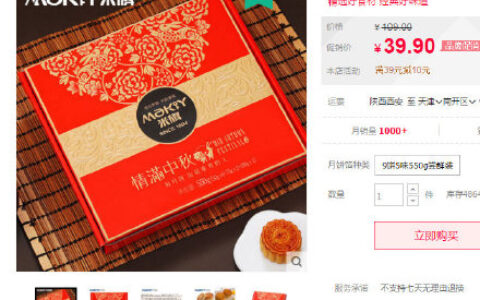 米旗 情满中秋月饼礼盒 9饼5味 550g【16.9】