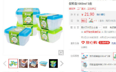 【京东】美丽雅 方形保鲜盒1000ml*3套【9.9包邮】美丽