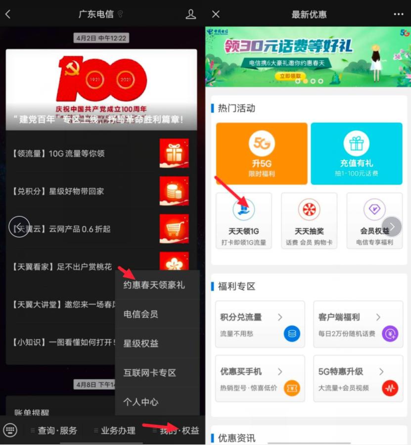 广东电信用户每天领1G流量