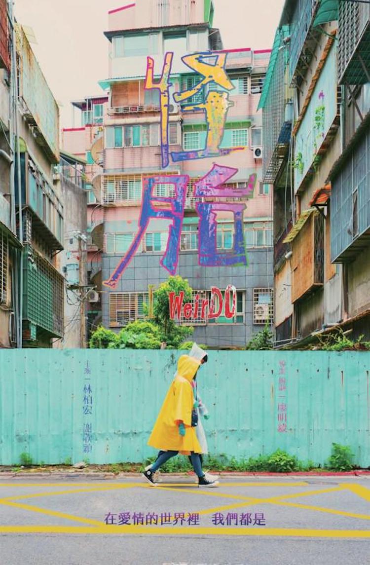 台湾电影《怪胎2020》:爱情里更多的是,反复确认的强迫症-爱趣猫